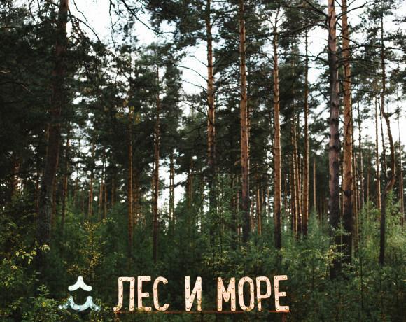 """Проект """"ЛЕС и МОРЕ"""" – в России с любовью. Экотуризм"""