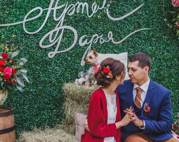 Сочная осенняя свадьба