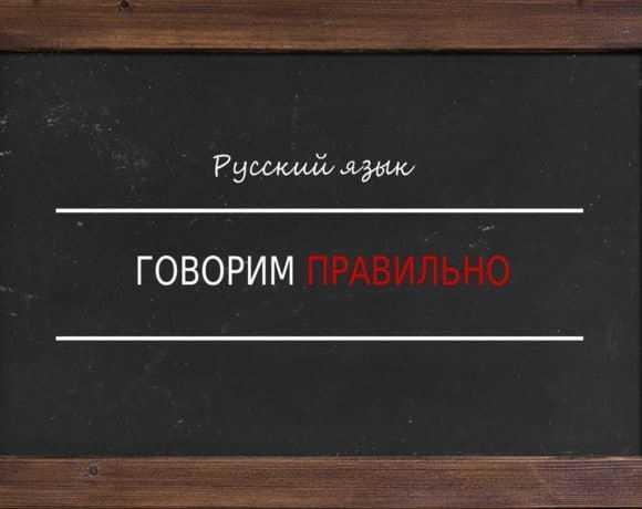 Русский язык: 25 самых распространённых ошибок