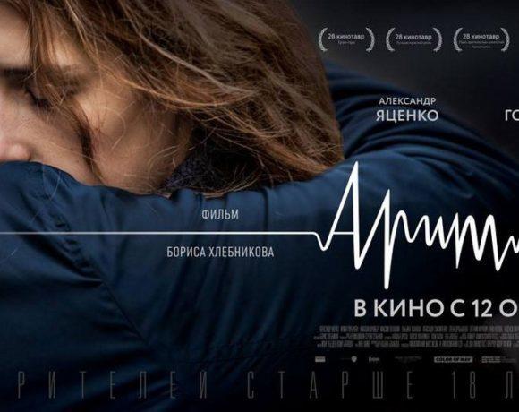 """Мнение редакции: фильм """"Аритмия"""""""