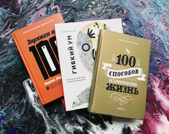 3 заряжающие книги весны