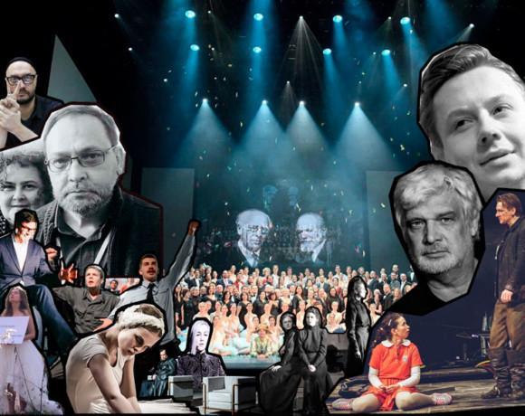 Скандалы, некрологи, расследования… Чем нам запомнился театр в 2018 году?