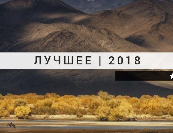 Лучшие статьи 2018 года