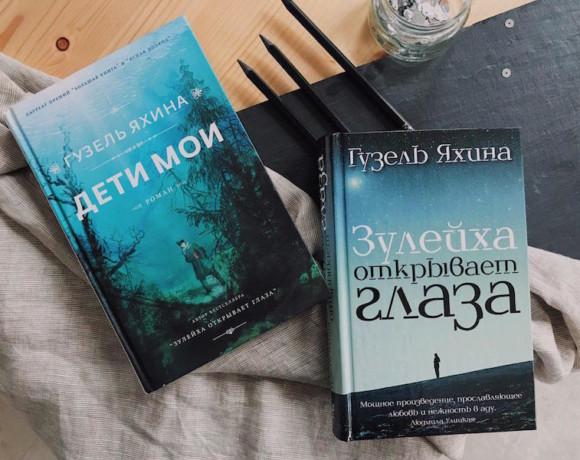 Гузель Яхина – новое дыхание современной литературы