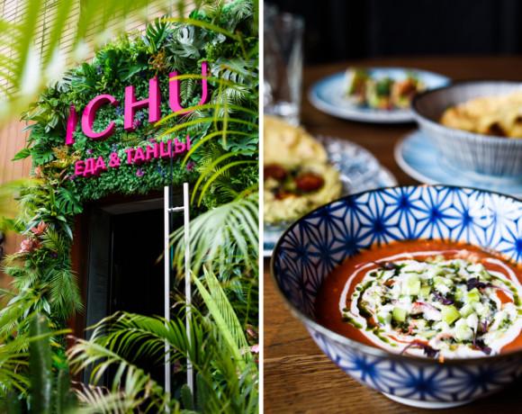 Ресторан ICHU: еда и танцы