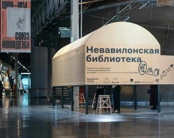«Союз молодежи» и «Невавилонская библиотека» —  новый выставочный сезон в Еврейском музее
