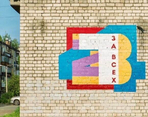 Стрит-арт, удалённая версия: фестиваль «Один за всех»