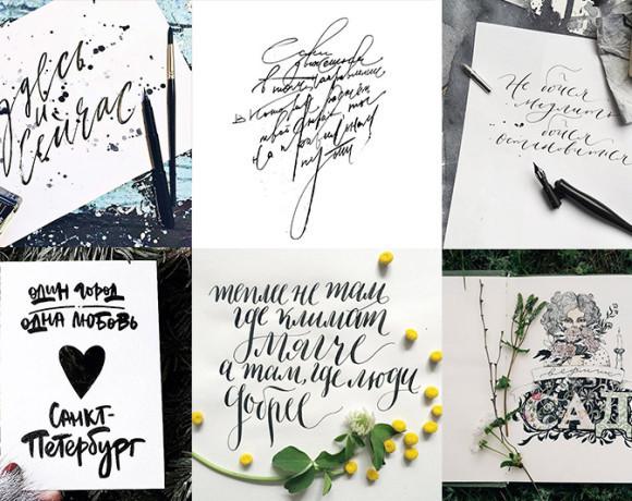 13 аккаунтов современной русской каллиграфии