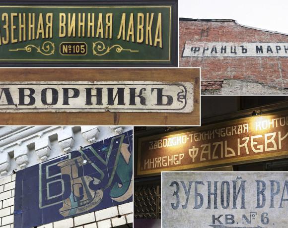 Ghost signs по-русски: метафизика старинных вывесок