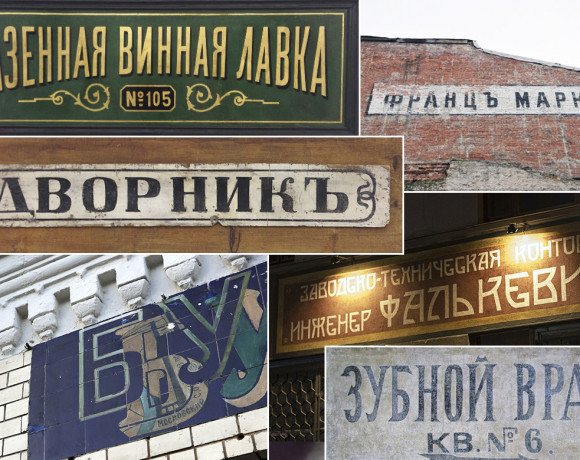 Ghost signs по-русски: метафизика старинных вывесок. Архитектура
