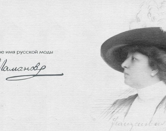 Первый русский модельер Надежда Ламанова