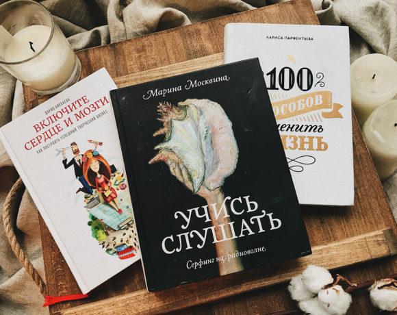 3 мотивирующие книги от успешных женщин