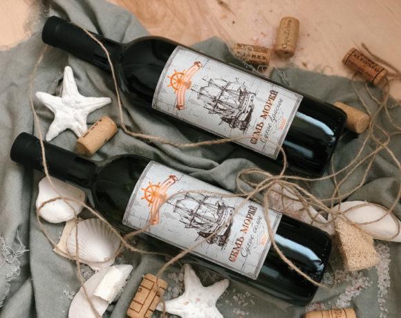 Винный вторник: «Винодельня Узунов Семь морей» красное и белое 2016