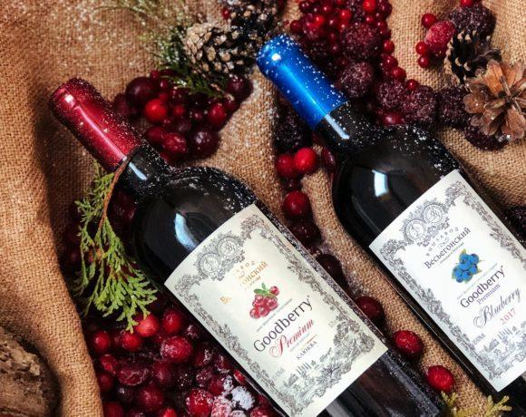 Винный вторник: ягодные вина Весьегонского винзавода